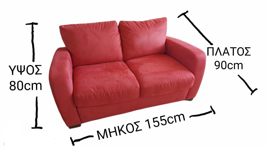 Πώληση διθέσιου καναπέ-κρεβατι