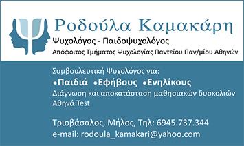 Ροδούλα Καμακάρη