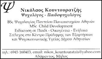 Νικόλαος Κουντουρατζής
